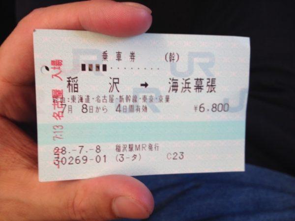 自分でする現金化の新幹線の回数券