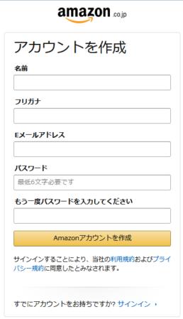 amazonアカウントの登録画像