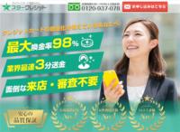 スタークレジットの現金化サービスを調査!新サイトの詳細とは?