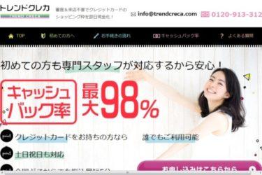 トレンドクレカの最大換金率は98%と業界最高値! | クレジットカード現金化