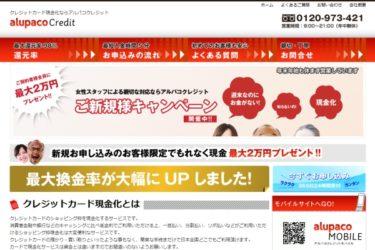 アルパコクレジットの口コミ評判/評価 | クレジットカード現金化
