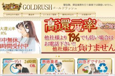 ゴールドラッシュの真実の換金率・口コミ・評判 | クレジットカード現金化