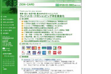 ジオンカードの口コミ評判/評価 | クレジットカード現金化