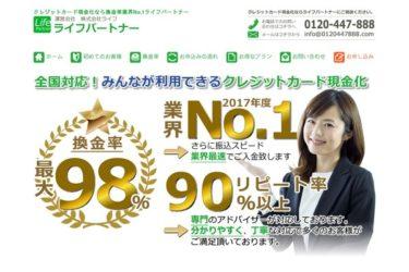 ライフパートナーの口コミ評判/評価は? | クレジットカード現金化
