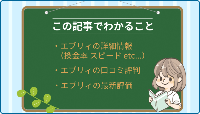 エブリィでする現金化の口コミ評判/評価を徹底レビュー!